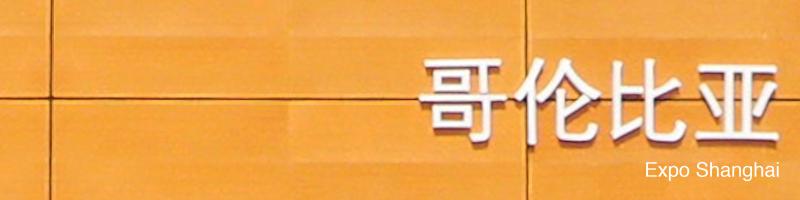 BAN_SHANGHAI.jpg